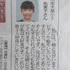 かぎやっ子@ちたっ子&東海市関連の記事2つ