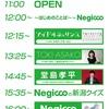 2016.08.20アイドルネッサンス@NEGiFES