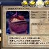 【セルセタ改】カエルのお宿のマップ(宝箱、素材採取場所)