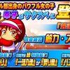 【サクスペ】高木幸子(たかぎさちこ)の性能とイベント【パワプロ】