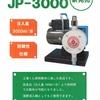 「土壌燻蒸散布機用ジェットパルス」JP-3000