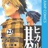 ヒカルの碁 第23巻