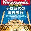 Newsweek (ニューズウィーク日本版) 2018年05月01日・08日号 テロ時代の海外旅行