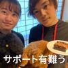2021.3.11 【アモピ!ドリンク】 Uno1ワンチャンネル宇野樹より