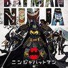 「ニンジャバットマン」ネタバレ有り感想。ケレン味しかない日本発サムライアメコミ!