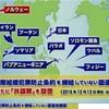 ええのか? 2016年12月現在、国連加盟国で国際組織犯罪防止条約を締結できず「共謀罪」が無いのは僅かに11ヵ国。 イラン、南スーダン、コンゴ共和国、ソマリア、パプアニューギニア、フィージー、ツバル、パラオ、ソロモン諸島、ブータン、日本。