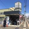 仙台塩竈の寿司屋【塩釜港】へ行ってみた