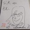 岩崎宏美さんから頂戴したサイン色紙(小林公夫)