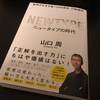 NEWTYPE(ニュータイプの時代)/山口周:書評