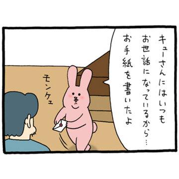 スキウサギが手紙をしたためた話(作:キューライス)