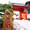 【京都ひとり旅】六道珍皇寺で冥土の出入り口と地獄を見る。
