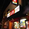【今週のラーメン2567】 餃子の王将 阿佐ヶ谷南口店 (東京・阿佐ヶ谷) 王将ラーメン