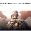 【イベント紹介】12/2日メンテ明け~