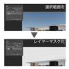 Photoshopの「範囲選択とマスク」こそ、建築パーステクニックの基礎にして奥義【範囲選択・アルファチャンネル・マスク】