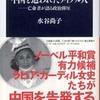 『中国を追われたウイグル人』 水谷尚子 (文春新書)