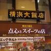 横浜大飯店@横浜中華街ではエッグタルト