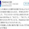 【ポケモンGO】ゲットした場所を記録(バージョン 0.39.0)