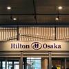 【宿泊】ヒルトン大阪① ホテルの紹介