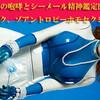 仮面ライダーゼロワン 第10話「オレは俳優、大和田伸也」 第11話「カメラを止めるな、アイツを止めろ!」