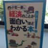 「小宮一慶の経済のことが面白いほどわかる本」小宮一慶:著