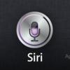 Siriに今日の出来事(イベント)を聞いてみたら・・・?!