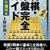 「将棋・序盤完全ガイド 相振り飛車編」を読んだ