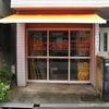 10年前の当店です(写真)
