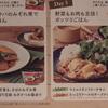 【食品宅配】オイシックス Oisixのお試し3日分1,980円を試した感想【YouTube動画あり】