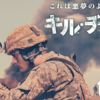 【洋画】「キル・チーム〔2021〕」を観ての感想・レビュー
