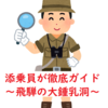 【ツベルクリンWalker】添乗員が徹底ガイド~飛騨の大鍾乳洞編~