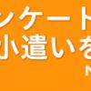 副業 ほとんどが月に1万円以下の実態 残酷? いやいや副業しようよ☺ 2020/11/13