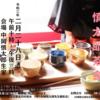 明日は「慎太郎茶会」開催
