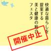 ユニバーサル美容フェスタ 3月17日 開催中止!