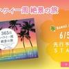 新しいハワイの魅力をお届けしてくれる一冊。