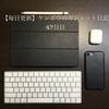 iPhone13シリーズで不具合がちらほら…ケンボウのガジェット日記 47日目【今日のApple News、当ブログの最新記事、管理人日誌】
