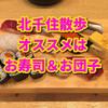 【東京散歩】北千住商店街を歩く。きく寿司と槍かけ団子がオススメ!