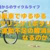自転車でゆるゆるサイクリング(ポタリング)は運動不足の解消になるのか?