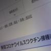新型コロナ、高齢者のワクチン接種開始★滋賀県