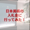 日本美術の入札会(@加島美術)に行ってきた!緊張したけど楽しかった!