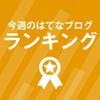 11月13日付拙記事1万pv超え&はてブロランキング7位ランクイン御礼(と日本語数詞の特徴)