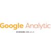 Google Analytics 認定資格試験に合格しました!