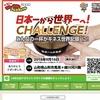 日本一の芋煮会フェスティバルのおすすめポイントと注意点~気になる駐車場情報公開~