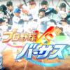【コロプラ】「プロ野球バーサス」のリリース日は!?今春リリース予定のままでいつになるのか