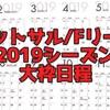 【Fリーグ初の入替戦の詳細は?】Fリーグ/フットサル 2019シーズン大枠日程(JFA事業計画より抜粋)