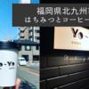 福岡県【哀愁漂うはちみつとコーヒーの店】衝撃的なドアストッパーがある『YO-YO』(ヨーヨー)