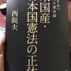米国産・日本国憲法の正体(西鋭夫)を読んでの感想レビュー