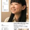 3rdアルバム、レコ発決定!