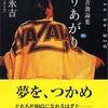 やっぱ矢沢永吉の本は凄い、「成り上がり」