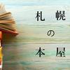 札幌本屋10選!札幌中心部の大型書店から地下街にある利便性の高い書店まで