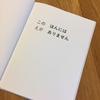 「えがない えほん」を読みましたヽ(・∀・)ノ